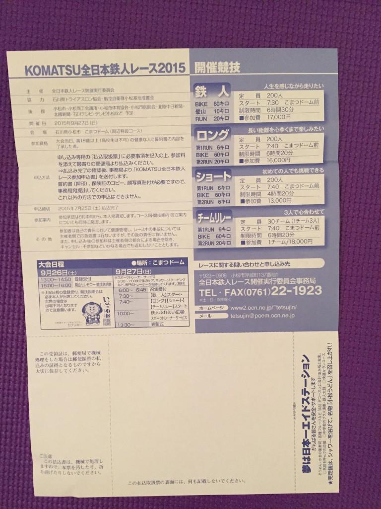 2015年 小松 鉄人レース 要項