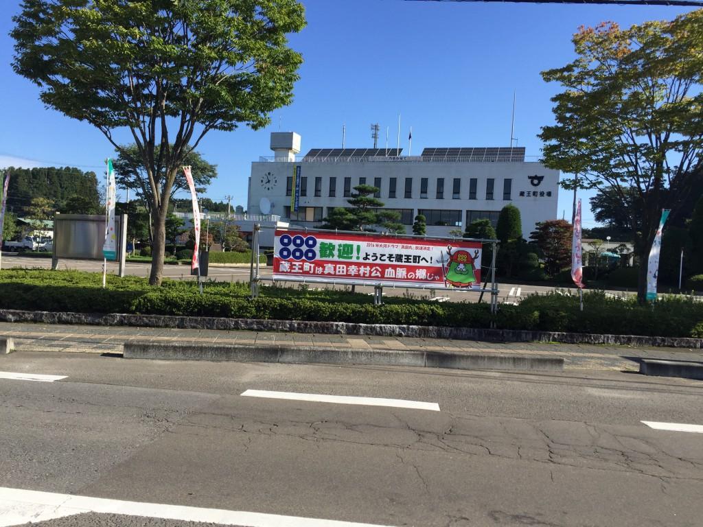 蔵王市役所