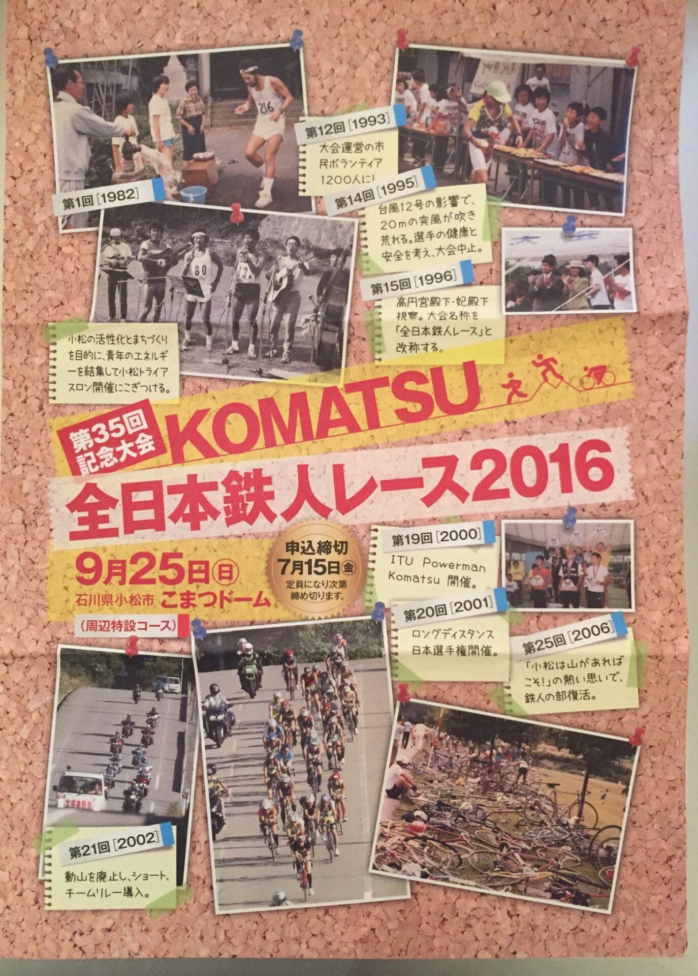 小松鉄人レース 2016 要項