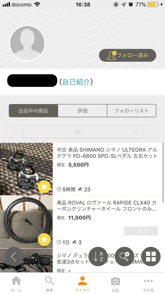 盗難されたロードバイク